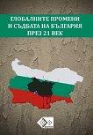 Глобалните промени и съдбата на България през 21 век -