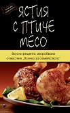 Кулинарна енциклопедия: Ястия с птиче месо -