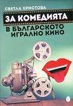 За комедията в българското игрално кино - Светла Христова - книга