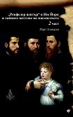 """""""Рокфелер център"""" в Ню Йорк и тайните жестове на масонството - част 2 - Март Атанасов -"""