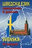 Шведски език: Самоучител в диалози + CD : Svenska for bulgarer + CD - Цвета Бочева, Карл Понтус Линдгрен -