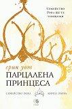 Семейство Роял - книга 1: Парцалена принцеса - Ерин Уот -