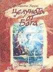 Целуната от Бога. Свещени места от българската земя - Марияна Хруза - книга