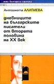 Дневниците на българските писатели от втората половина на XX век - Антоанета Алипиева -