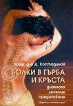 Болки в гърба и кръста - Димитър Костадинов -