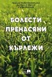 Болести пренасяни от кърлежи - д-р Мая Михайлова, д-р Марин Маринов, Проф. д-р Ставри Стоянов -