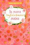 Книжка-подарък за теб: За моята страхотна майка - продукт