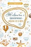 Книжка-подарък за теб: Животът е приключение - впусни се в него -