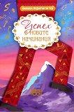 Книжка-подарък за теб: Успех в новите начинания - книга