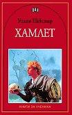 Хамлет - Уилям Шекспир - книга