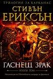 Трилогия за Карканас - том 2: Гаснещ зрак - Стивън Ериксън - книга