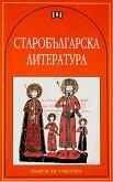 Старобългарска литература -
