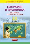 10 примерни теста по география и икономика за държавен зрелостен изпит в 12. клас -