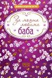 Книжка-подарък за теб: За моята любима баба -