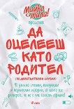 Да оцелееш като родител. По действителен случай - Елисавета Белобрадова, Красимира Хаджииванова - книга