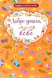Книжка-подарък за теб: Добре дошло, мило бебе -