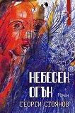 Небесен огън - Георги Стоянов -