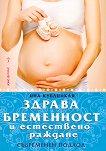 Здрава бременност и естествено раждане: Съвременен подход - Ина Кублицкая -