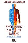 Киселинно-алкалния баланс през ерата на Водолей - Свилен Чорбаджиев -