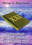 Страници от дневника на новия век. Поезия и проза - Петър А. Вангелов -