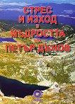 Стрес и изход в мъдростта на Петър Дънов -