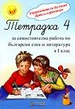Тетрадка 4 с упражнения по писане за 1. клас и за деца в подготвителната група - учебник