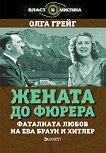 Жената до Фюрера: Фаталната любов на Ева Браун и Хитлер -