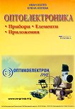 Оптоелектроника - Иван Колев, Елена Колева -