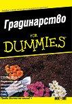 Градинарство for dummies - Стивън Фроуин - книга