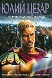 Юлий Цезар - историята на един римски пълководец - Роб Шоун, Анита Ганери -
