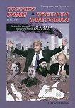 Империята на Времето - том 3: Третият Рим и Третата световна война Хроника на една предизвестена война - част 2 -