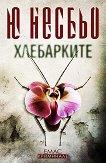 Хлебарките Случаите на инспектор Хари Хуле - книга