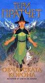 Тифани: Овчарската корона : Истории от света на Диска - Тери Пратчет -