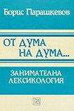 От дума на дума... Занимателна лексикология - Борис Парашкевов -