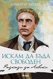 Искам да бъда свободен: Разкази за Левски - Димитър Дишев -