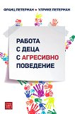 Работа с деца с агресивно поведение - Франц Петерман, Улрике Петерман - книга