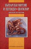 Българските митове и легенди. Фолклор - книга