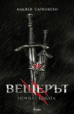 Вещерът - книга 2: Меч на съдбата - Анджей Сапковски -