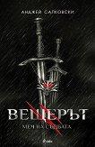 Вещерът - книга 2: Меч на съдбата - Анджей Сапковски - книга