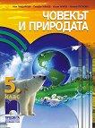 Човекът и природата за 5. клас - книга за учителя