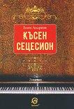 Късен сецесион - Емил Андреев - книга