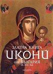 Златна книга. Икони от България IX - XIX век - Росица Рангелова -
