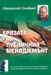 Кризата на публичния мениджмънт - Светослав Ставрев - книга