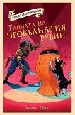 Островът на приключенията: Тайната на прокълнатия рубин -