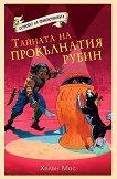 Островът на приключенията: Тайната на прокълнатия рубин - Хелън Мос -