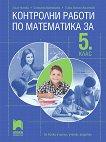 Контролни работи по математика за 5. клас - Юлия Нинова, Снежинка Матакиева, Тинка Бонина - книга за учителя