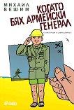 Когато бях армейски генерал -