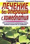 Лечение без операция с хомеопатия - Сергей Баракин -