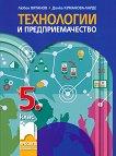 Технологии и предприемачество за 5. клас - Любен Витанов, Донка Куманова-Ларде -