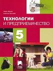 Технологии и предприемачество за 5. клас - Георги Иванов, Ангелина Калинова -